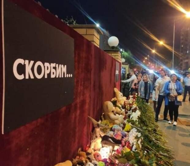 12 мая Казань скорбит по жертвам стрельбы в школе