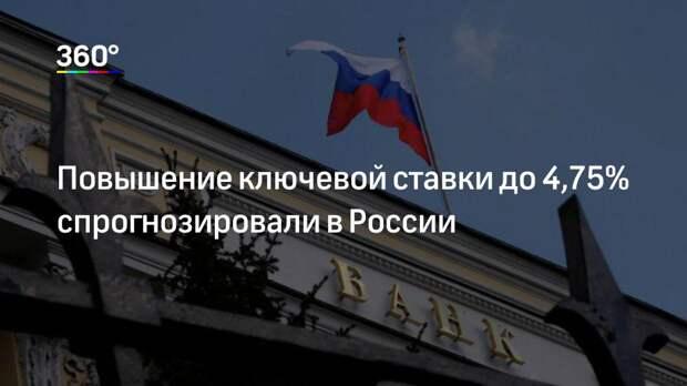 Повышение ключевой ставки до 4,75% спрогнозировали в России