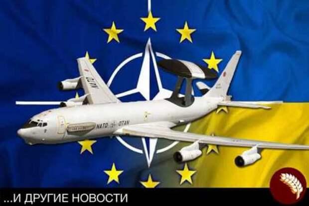 Киев «разрешил» самолётам НАТО летать над Крымом