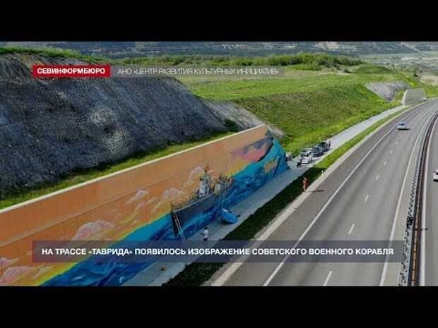 На трассе «Таврида» завершили работы над муралом с советским тральщиком