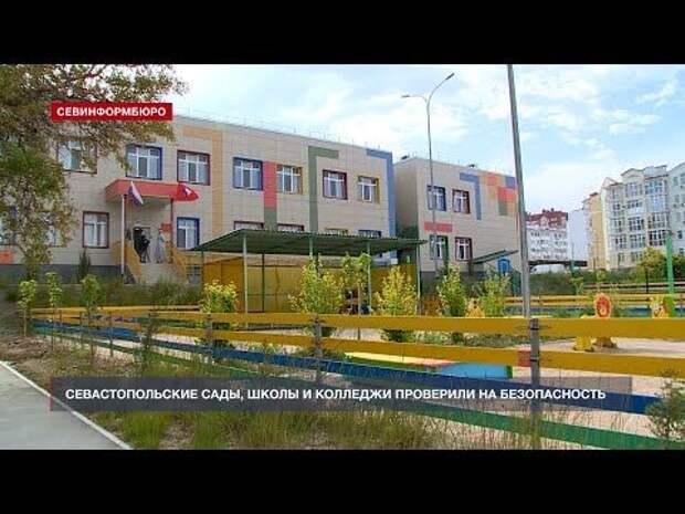 В севастопольских садах, школах и колледжах проверили соблюдение мер антитеррора