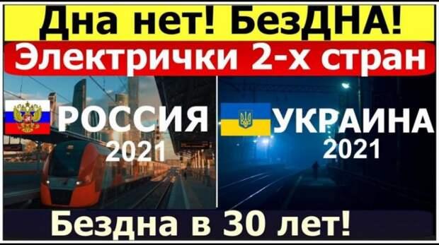 Электрички России и Украины. Киев просто удивляет в Москве такого не увидишь. Выжить и доехать!
