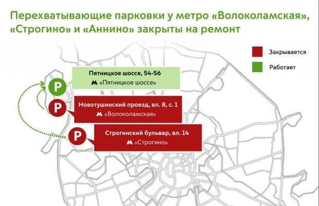 Перехватывающую парковку в Митине закроют с 24 июня