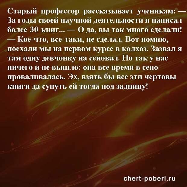 Самые смешные анекдоты ежедневная подборка chert-poberi-anekdoty-chert-poberi-anekdoty-09560230082020-5 картинка chert-poberi-anekdoty-09560230082020-5