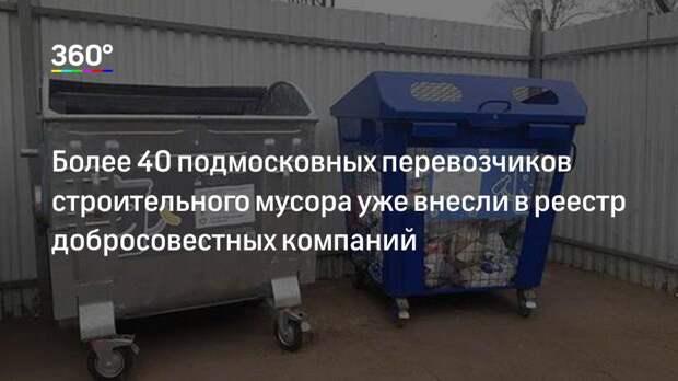 Более 40 подмосковных перевозчиков строительного мусора уже внесли в реестр добросовестных компаний