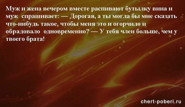 Самые смешные анекдоты ежедневная подборка chert-poberi-anekdoty-chert-poberi-anekdoty-36130111072020-12 картинка chert-poberi-anekdoty-36130111072020-12