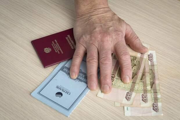 Пенсии растаяли – схема хитрая. Одной рукой дают, другой отбирают?