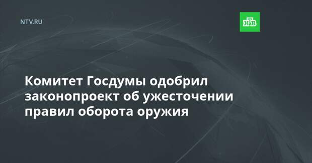 Комитет Госдумы одобрил законопроект об ужесточении правил оборота оружия
