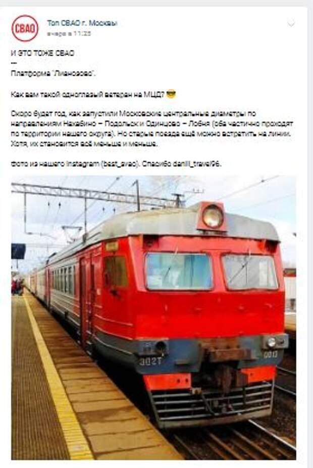 На платформе Лианозово cфотографировали «одноглазого ветерана МЦД»
