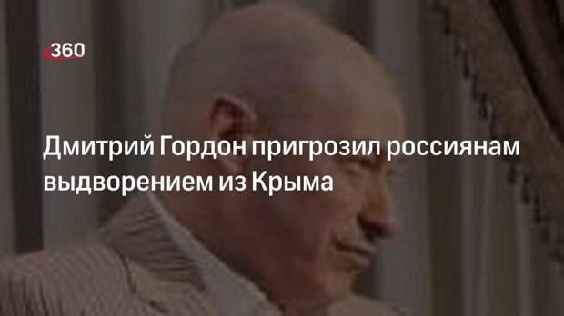 Дмитрий Гордон пригрозил россиянам выдворением из Крыма