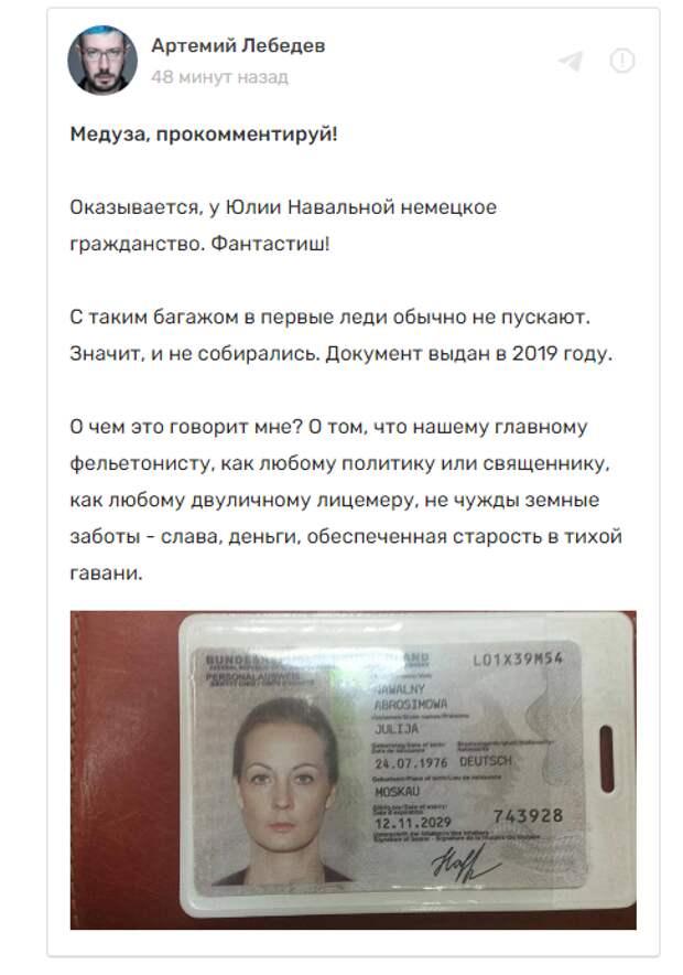 Какая неожиданность - Опубликовано фото удостоверения Юлии Навальной с немецким гражданством !)