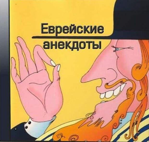 Евреи все еще шутят