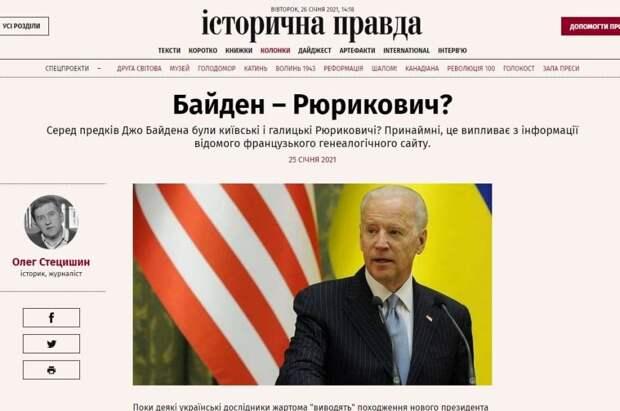 Теперь Байден имеет право на киевский престол?