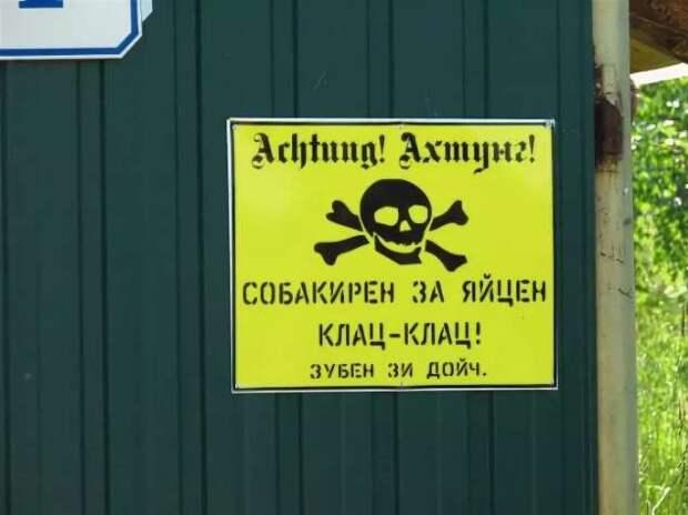 Предупреждающие таблички. Прикольные. Подборкаchert-poberi-tablichki-52430901072020-11 картинка chert-poberi-tablichki-52430901072020-11