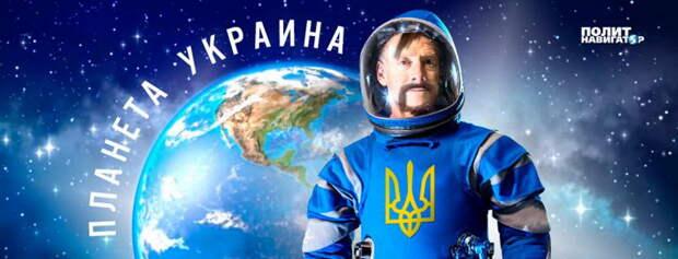 Офис Зеленского: Украина обречена стать империей