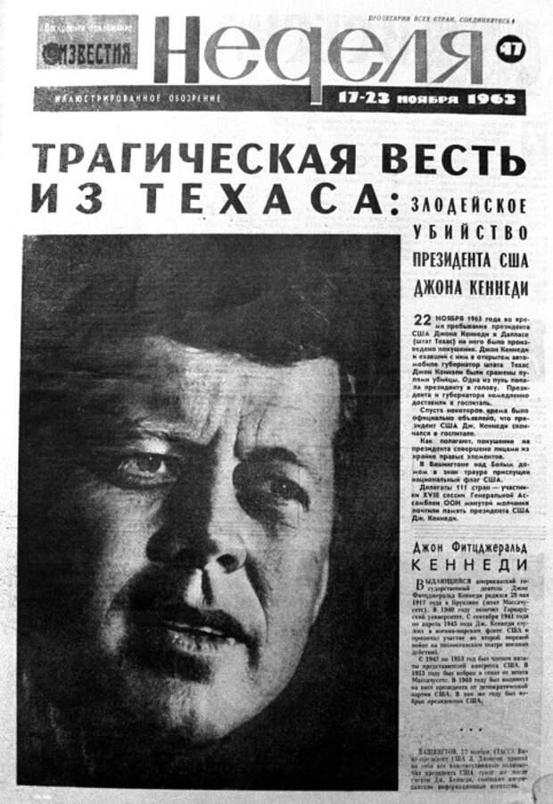 Почему гибель президента США Джона Кеннеди стала проблемой для СССР