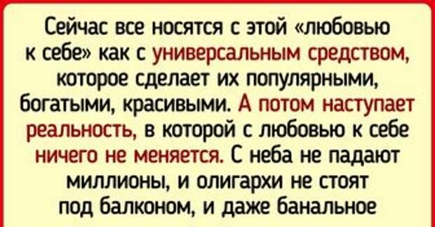 Меткий текст о том, что настоящая любовь к себе — это не то, о чем постоянно трубят «знатоки» человеческих душ