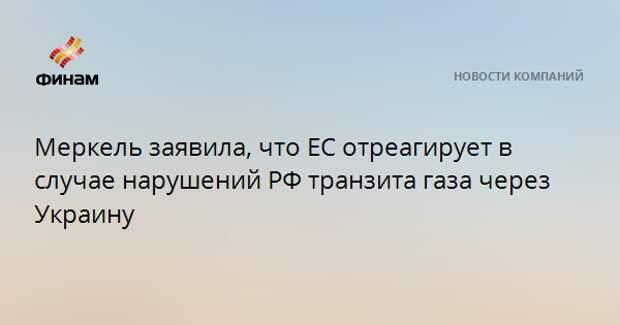 Меркель заявила, что ЕС отреагирует в случае нарушений РФ транзита газа через Украину
