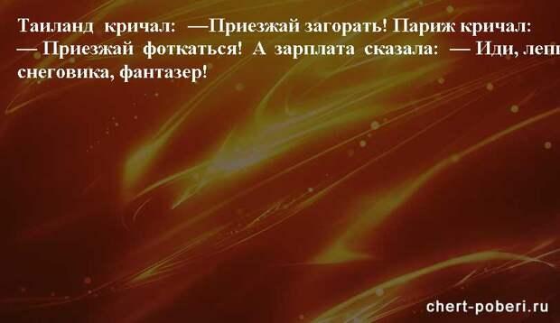 Самые смешные анекдоты ежедневная подборка chert-poberi-anekdoty-chert-poberi-anekdoty-43240913072020-14 картинка chert-poberi-anekdoty-43240913072020-14