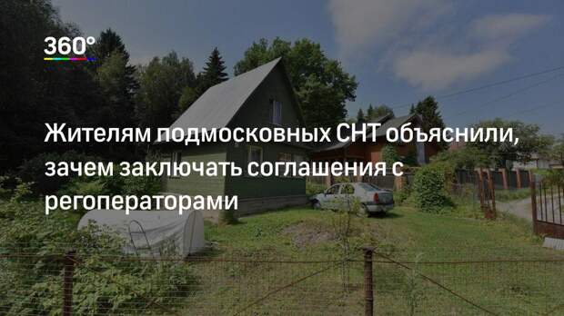 Жителям подмосковных СНТ объяснили, зачем заключать соглашения с регоператорами
