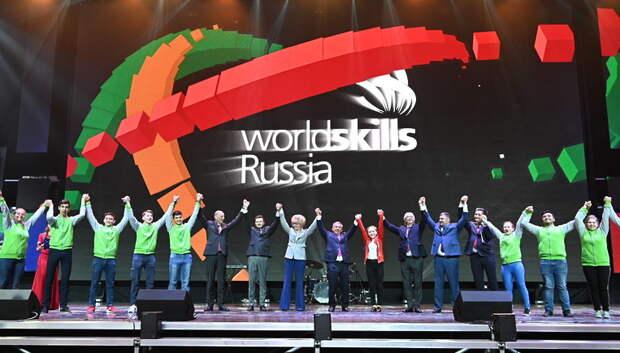 Подмосковье заняло третье место в финале чемпионата WorldSkills Russia