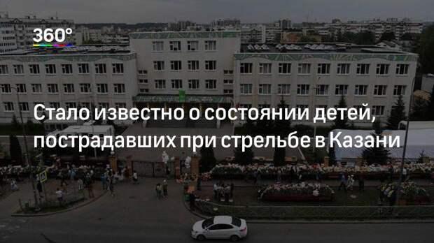 Стало известно о состоянии детей, пострадавших при стрельбе в Казани