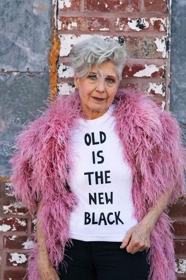 Возраст - это Новый Чёрный