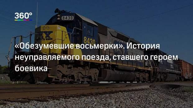«Обезумевшие восьмерки». История неуправляемого поезда, ставшего героем боевика