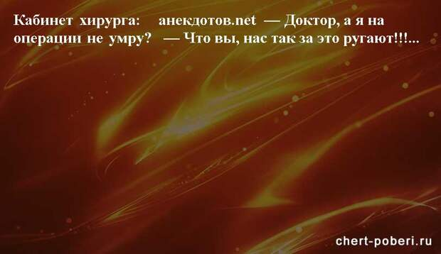 Самые смешные анекдоты ежедневная подборка chert-poberi-anekdoty-chert-poberi-anekdoty-19010606042021-15 картинка chert-poberi-anekdoty-19010606042021-15