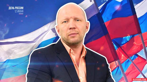Телеведущий Анатолий Кузичев рассказал, как правильно праздновать День России