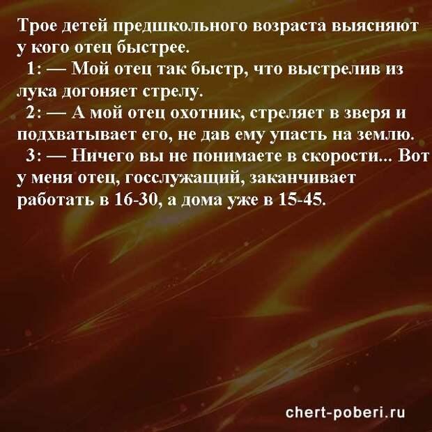 Самые смешные анекдоты ежедневная подборка chert-poberi-anekdoty-chert-poberi-anekdoty-10080412112020-3 картинка chert-poberi-anekdoty-10080412112020-3