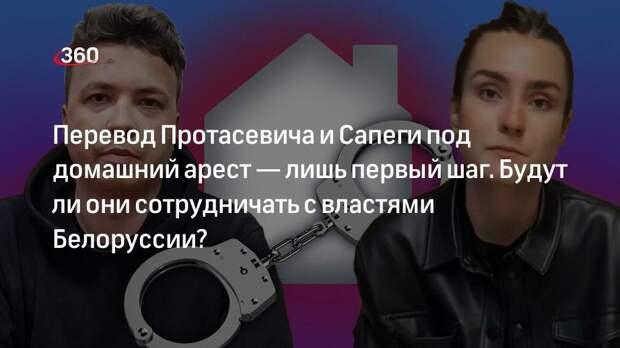 Перевод Протасевича и Сапеги под домашний арест— лишь первый шаг. Будут ли они сотрудничать с властями Белоруссии?
