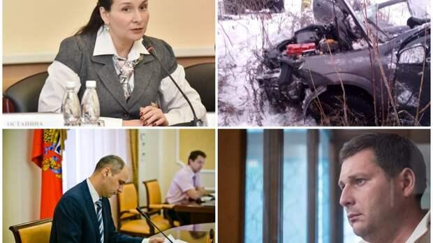 Два трупа в ДТП, новое дело Геннадия Борисова иобновленный COVID-указ: итоги дня