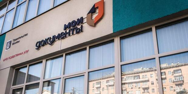 В МФЦ на улице Маршала Василевского начался прием заявлений для голосования по месту жительства