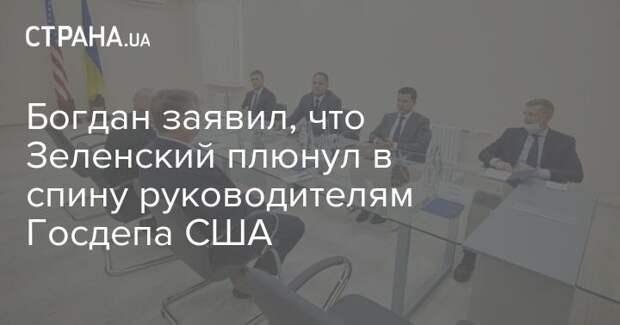 Богдан заявил, что Зеленский плюнул в спину руководителям Госдепа США
