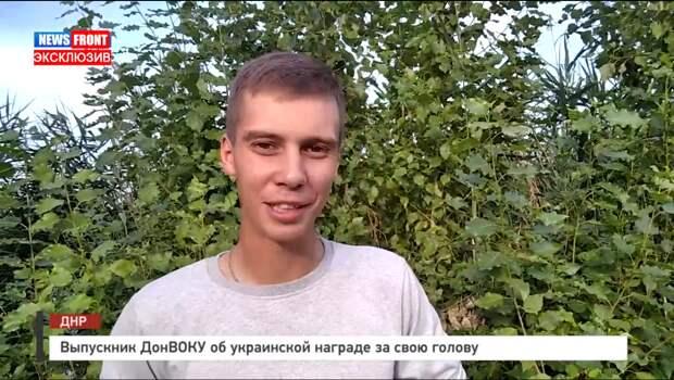 Выпускник ДонВОКУ об украинской награде за свою голову