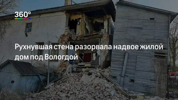 Рухнувшая стена разорвала надвое жилой дом под Вологдой