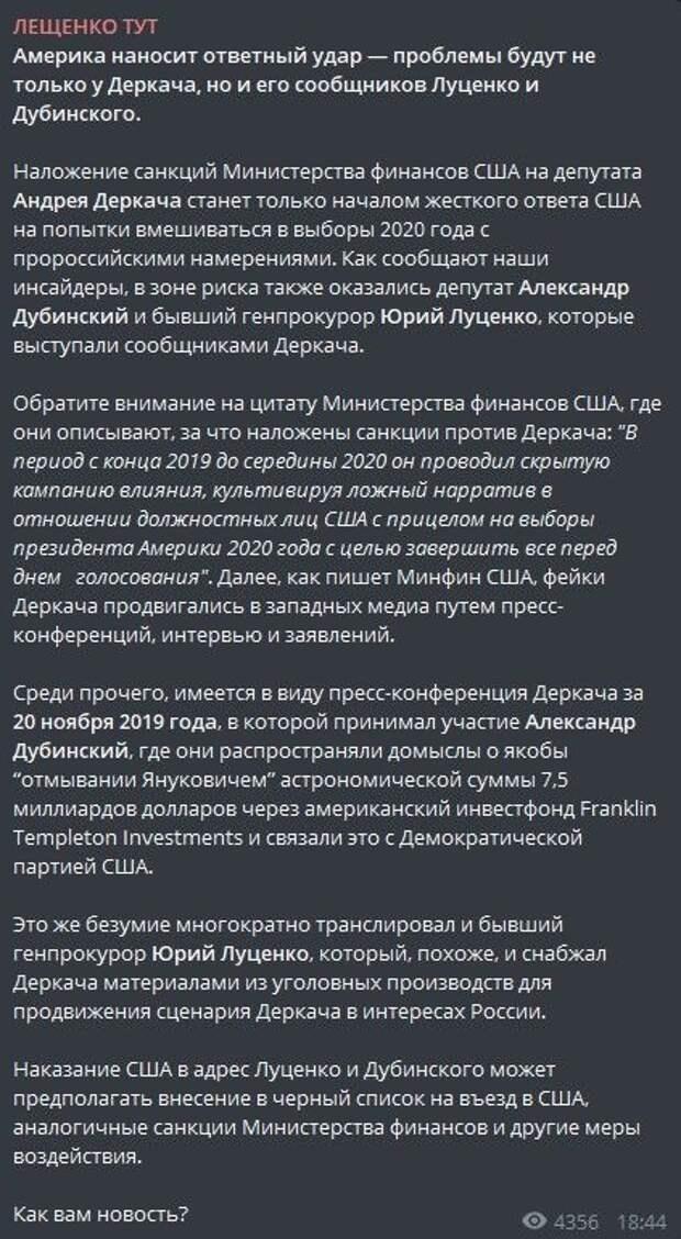 США после Деркача намерены ввести санкции против Юрия Луценко - Сергей Лещенко