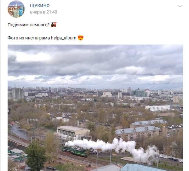 Фото дня: паровоз в Щукине