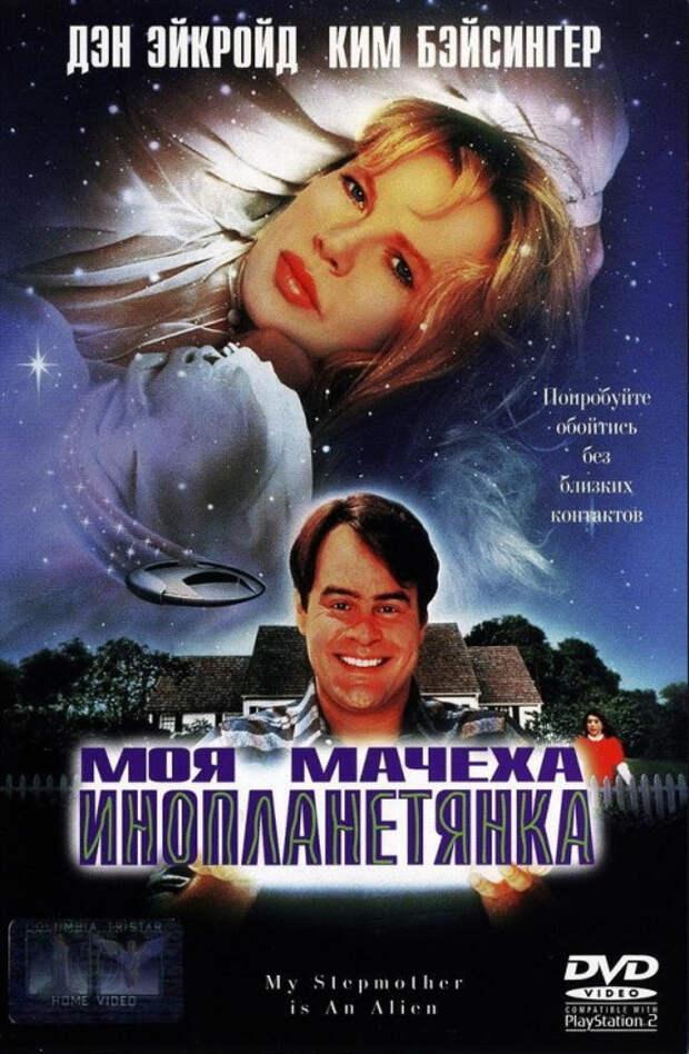 Моя мачеха - инопланетянка / My Stepmother Is an Alien, 1988 70-80 года, комедии, на выходные, подборка