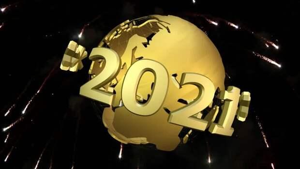 2021 год даст короткую передышку перед глобальной перестройкой международного порядка