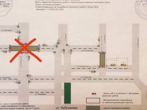 В Чите власти передумали перекрывать улицу из-за ремонта сетей