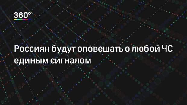 Россиян будут оповещать о любой ЧС единым сигналом