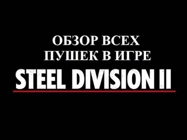 Steel Division 2 Разведка.