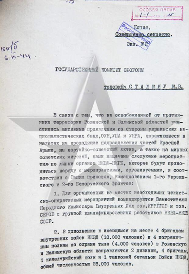 Расстреливать и выселять: опубликован секретный документ о борьбе НКВД с бандеровцами