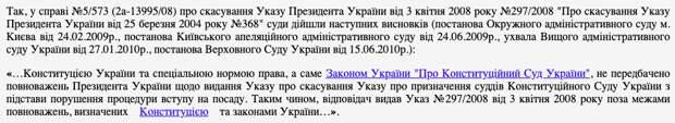 """""""И президент у нас ненастоящий"""". О последствиях указа Зеленского по судьям КСУ"""