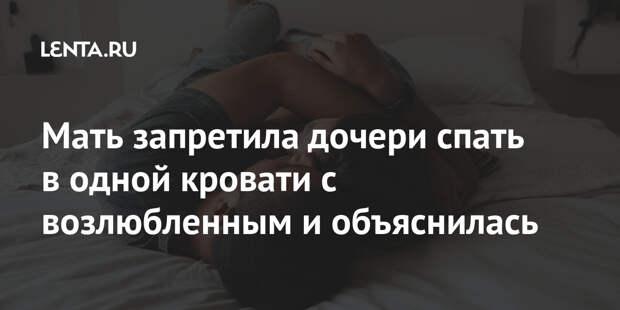 Мать запретила дочери спать в одной кровати с возлюбленным и объяснилась