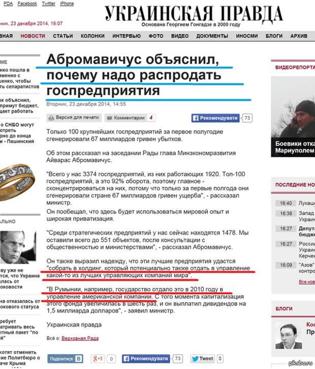 Новое правительство Украины, планы Америки в действии! Майдан, маразм, украина