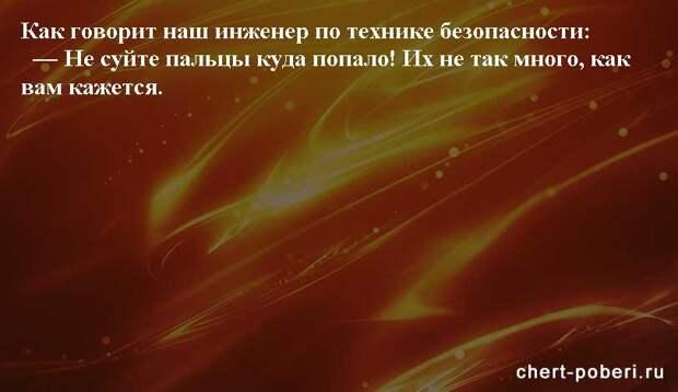 Самые смешные анекдоты ежедневная подборка chert-poberi-anekdoty-chert-poberi-anekdoty-24451211092020-14 картинка chert-poberi-anekdoty-24451211092020-14