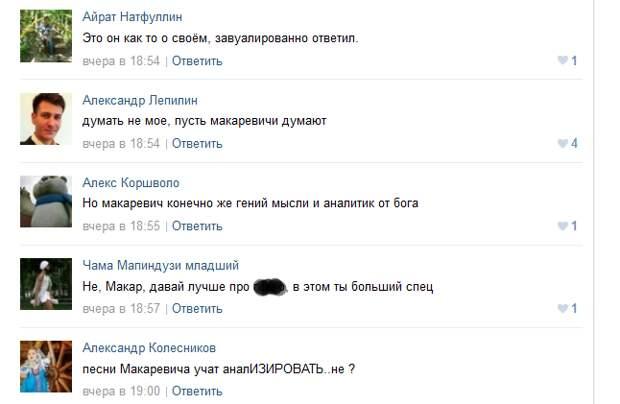 Андрей Макаревич оскорбил россиян